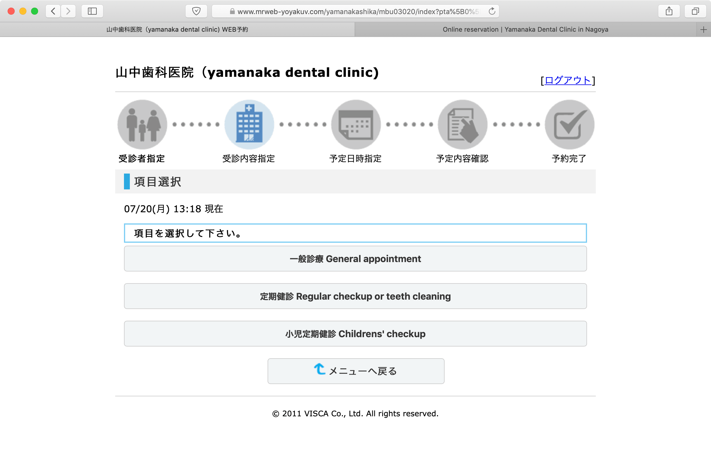 Screenshot of Yamanaka dental clinic online reservation booking screen